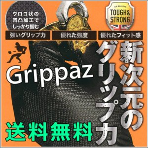 Grippaz グリッパーズグローブ Lサイズ 37002 1箱(50枚入り) 左右兼用パイダーフリーニトリルグローブ ゴム手袋|partsking