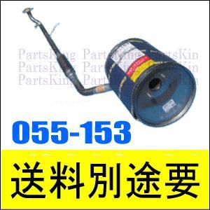 マフラー 055-153 ミラ/ムーヴ/オプティ/ネイキッド/マックス 送料別途要 代引不可/個人宅不可(3m)|partsking