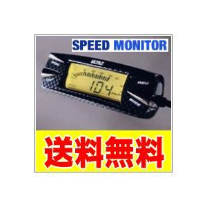 永井電子機器株式会社 スピードモニタープラス No.4015 送料無料|partsking