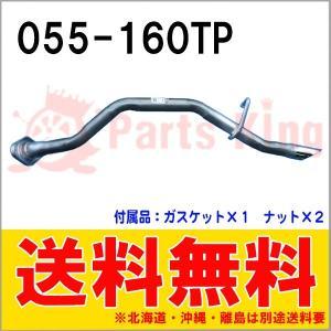 テールパイプ ムーヴ L150S L160S 055-160TP|partsking