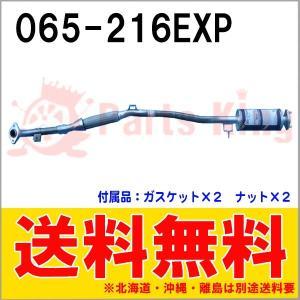 エキゾーストパイプ eKスポーツ H81W H82W  065-216EXP|partsking