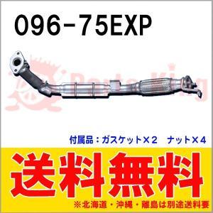 税込 送料無料 エキゾーストパイプ エブリィバンターボ DE51V DF51V HST品番:096-75EXP ※純正同等/車検対応