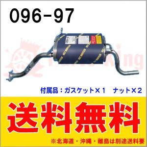 マフラー エブリイ エブリー NA DA62V DA62W後期  096-97|partsking
