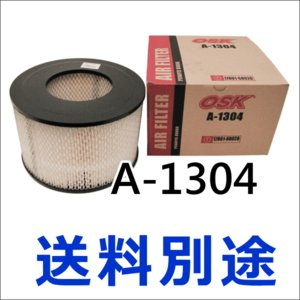 OSK製 エアフィルター/エアエレメント A-1304 クイックデリバリー/コースター/日野バス 送料別途要|partsking