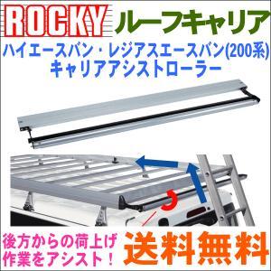 横山製作所 ROCKY/ロッキー 業務用 SA-39用 アシストローラー AR-01 ハイエースバン レジアスエースバン H200系 標準ルーフ/標準幅|partsking