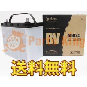 送料無料 GSユアサ BV/ベーシックバリュー バッテリー BV-55B24R ジムニー用 バッテリー battery