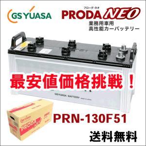 PRN-130F51 PRN130F51 GSユアサバッテリー プローダネオ 即納可|partsking