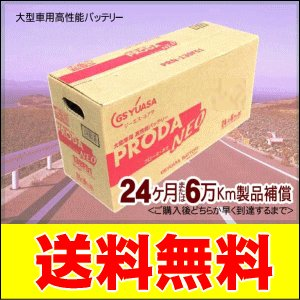 PRN-155G51 GSユアサバッテリー プローダネオ 送料無料|partsking