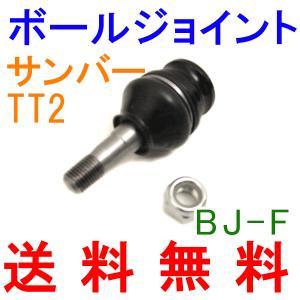 ボールジョイント BJ-F サンバー TT2