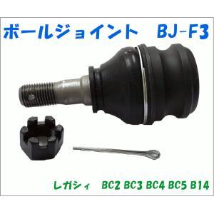 ボールジョイント BJ-F3 スバル レガシィ BC2 BC3 BC4 BC5 B14 純正番号:20206-AJ000/21067-GA050|partsking