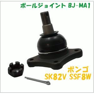 ボールジョイント BJ-MA1 マツダ ボンゴ SK82V SSF8W 純正番号:S083-99-354/S47P-34-540A|partsking