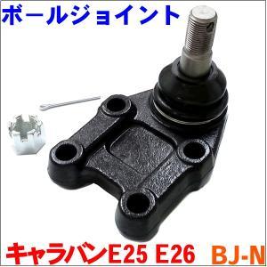 ボールジョイント BJ-N キャラバン E25 E26|partsking