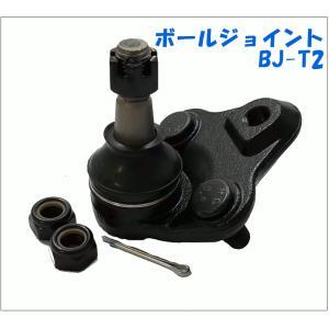 ボールジョイント BJ-T2 RAV4 プレミオ プリウス ウィッシュ カローラ カローラフィルダー カローラアクシオ|partsking