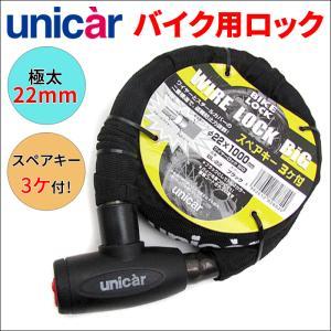 ユニカー工業 ワイヤーロック ビッグ1000 ブラック BL-22 送料無料 partsking