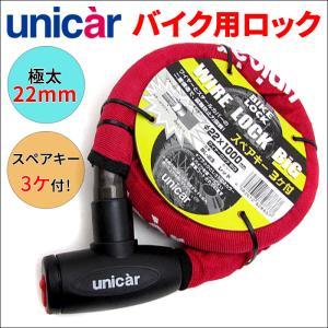 ユニカー工業 ワイヤーロック ビッグ1000 レッド BL-23 送料無料 partsking