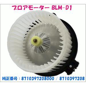 ブロアモーター BLM-D1 ダイハツ ジーノ ミラジーノ ミラ ムーヴラテ ムーヴ タント|partsking