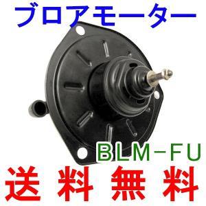 ブロアモーター BLM-FU キャンター 24V FE5#系 送料無料|partsking