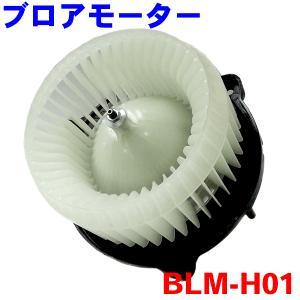 送料無料 ブロアモーター BLM-H01 ライフ JB5 JB6 JB7 JB8 ゼスト JE1 JE2|partsking