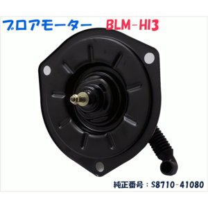 ブロアモーター BLM-HI3 日野 レンジャー FC3 FX1 FG1 純正品番:S8710-41080|partsking