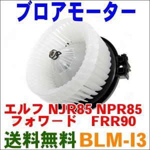 ブロアモーター BLM-I3 フォワード FRR90|partsking