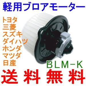 軽用ブロアモーター BLM-K 三菱、トヨタ、スズキ、ダイハツ、ホンダ、マツダ、日産|partsking