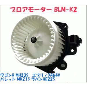 ブロアモーター BLM-K2 ワゴンR MH23S パレット MK21S エブリィ DA64V アルトラパン HE22S|partsking