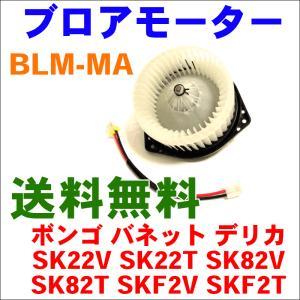 ブロアモーター BLM-MA  ボンゴ SK22V,SK22T,SK82V,SK82T,SKF2V,SKF2T|partsking