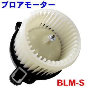 ブロアーモーター BLM-S エブリィ DA64V DA64W 送料無料|partsking