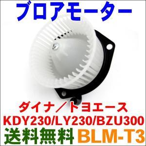 ブロアモーター BLM-T3 トヨエース KDY230,LY230,BZU300|partsking
