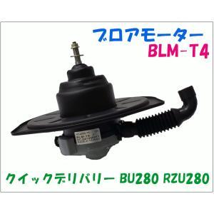 ブロアモーター BLM-T4 クイックデリバリー BU280 RZU280 純正番号:87104-37180|partsking
