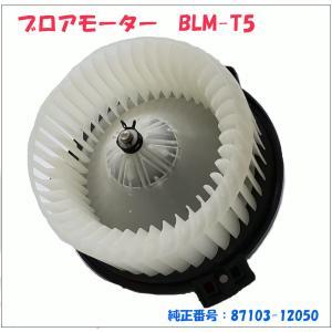 ブロアモーター BLM-T5 カローラCE121 NZE12E# ZZE12# プレミオ AZT240 NZT240 ZZT24# カルディナ AZT24# ST246 ZZT241|partsking