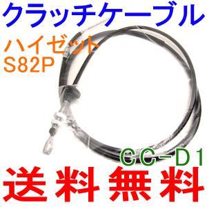 クラッチワイヤー (クラッチケーブル) ハイゼット S82P 品番:CC-D1 送料無料|partsking