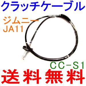 商品名:クラッチワイヤー,クラッチケーブル  適合車種:スズキ ジムニー 型式:JA11 品番:CC...