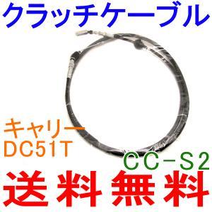 クラッチワイヤー (クラッチケーブル) キャリー D51T 品番:CC-S2 送料無料 partsking