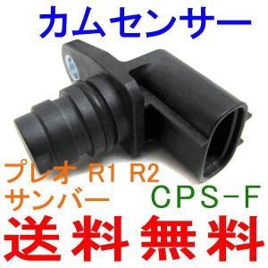 カムポジションセンサー CPS-F サンバーバン TV1,TV2|partsking