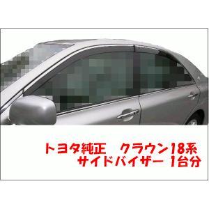純正ドアバイザー4枚セット トヨタ18系クラウン (ゼロクラウン) 送料無料|partsking