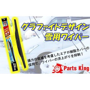 NWB 雪用ワイパー スノーブレード 品番:D45W-D35W ミニカ 左右セット 送料別途要|partsking