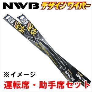 NWBデザインワイパー 2本セット アルファード/ヴェルファイア (ハイブリッド含む) 20系|partsking