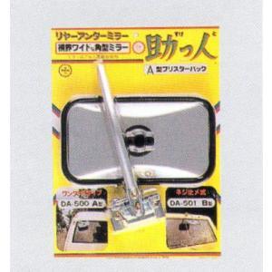 アンダーミラー 純正同等 品番:DA500B 送料無料|partsking