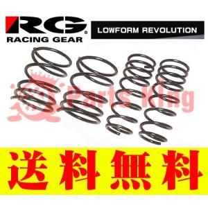 RG LRダウンサス SD034A ダイハツ コペン LA400S 1台分 期間限定特価|partsking