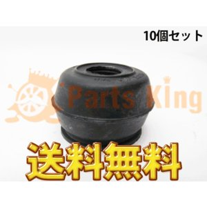 大野ゴム製 アッパーボールジョイント ブーツ 10個セット カプチーノ EA21R (アッパーボールジョイントブーツ)|partsking