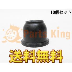 大野ゴム製 タイロットエンド ブーツ 10個セット フィット GE6/GE7|partsking