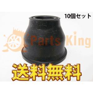 大野ゴム製 アッパーボールジョイント ブーツ 10個セット バネットバン SS58VN|partsking