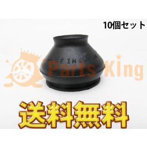 大野ゴム製 タイロットエンド ブーツ 10個セット ジムニー JB23W|partsking