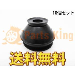 大野ゴム製 タイロットエンド ブーツ 10個セット ワゴンR MC21S|partsking