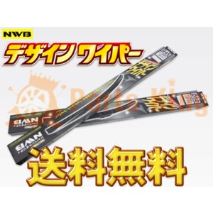 NWBデザインワイパー 2本セット フィット(ハイブリッド含む) GD1 GD2 GD3 GD4|partsking