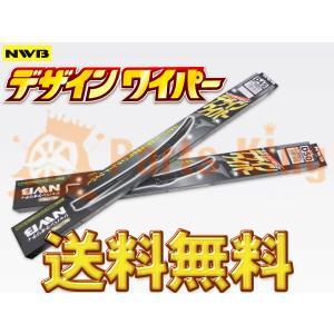 NWBデザインワイパー 2本セット レガシィB4セダン BL5 BL9 BLE|partsking
