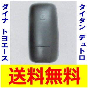 サイドミラー左右共通 大東プレス製 DI-266 ダイナ 300〜400 純正同等|partsking