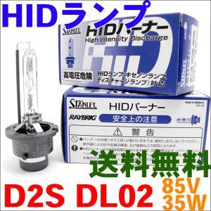 DL08(DL02) RAYBLIG HIDバーナー 純正交換タイプ|partsking