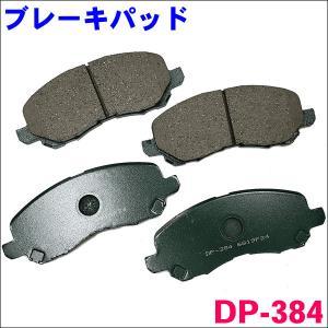 フロントブレーキパッド DP-384 MITSUBISHI RVR GA4W GA3W デリカD:5 CV5W CV4W CV1W CV2W アスパイヤ EA3A EC3A エクリプス D53A 送料別途要|partsking